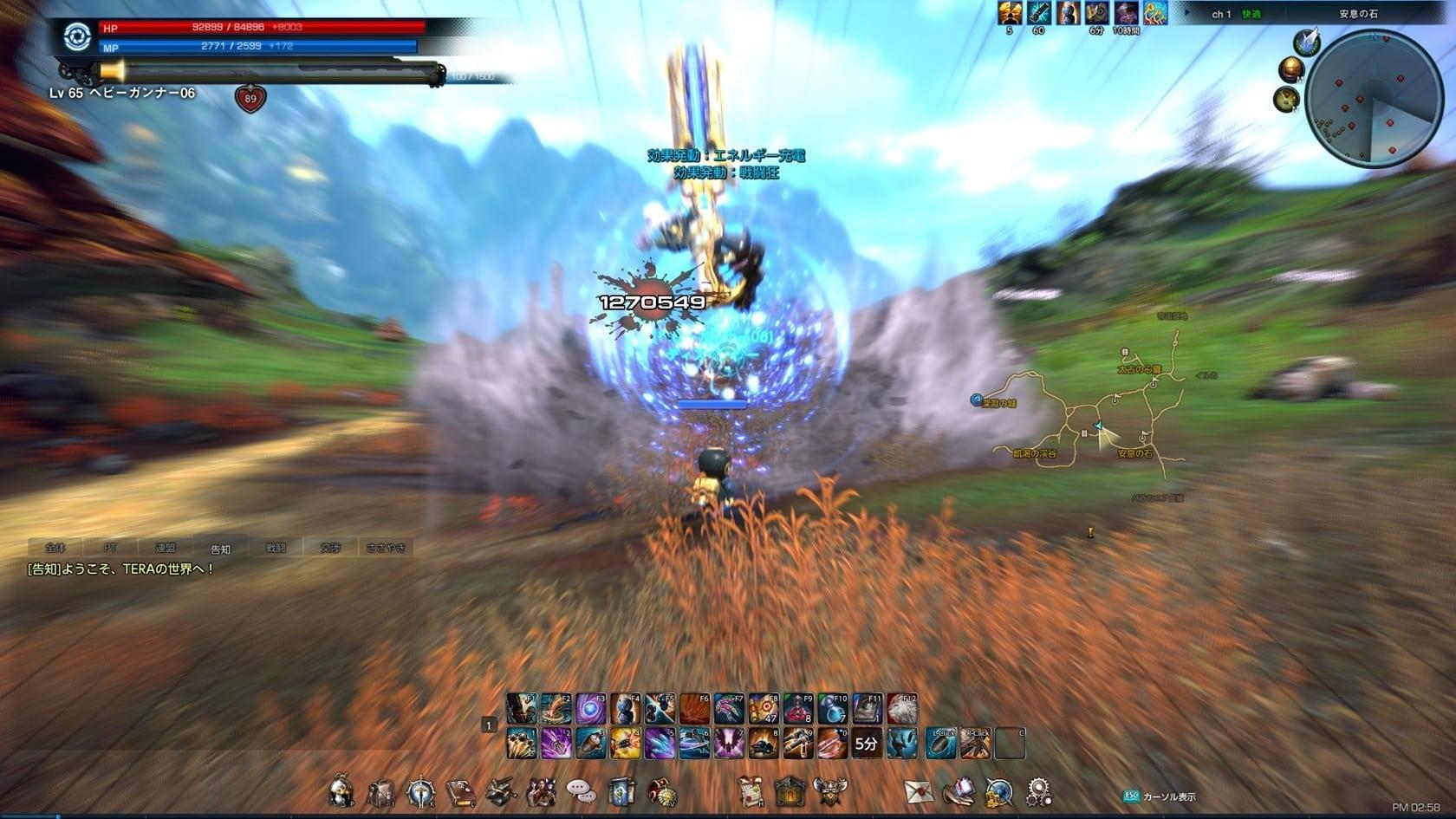 TERA Japan - Heavy Gunner screenshot 3