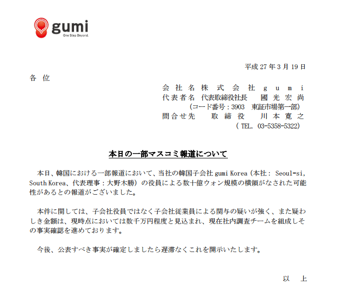 gumi Korea corruption press release