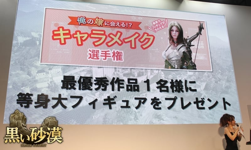 Black Desert Japan - Character creation contest