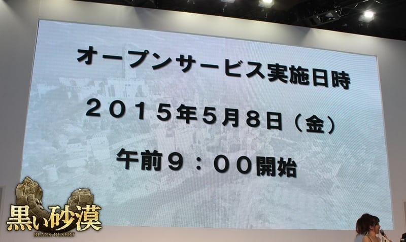 Black Desert Japan - Open Beta announcement