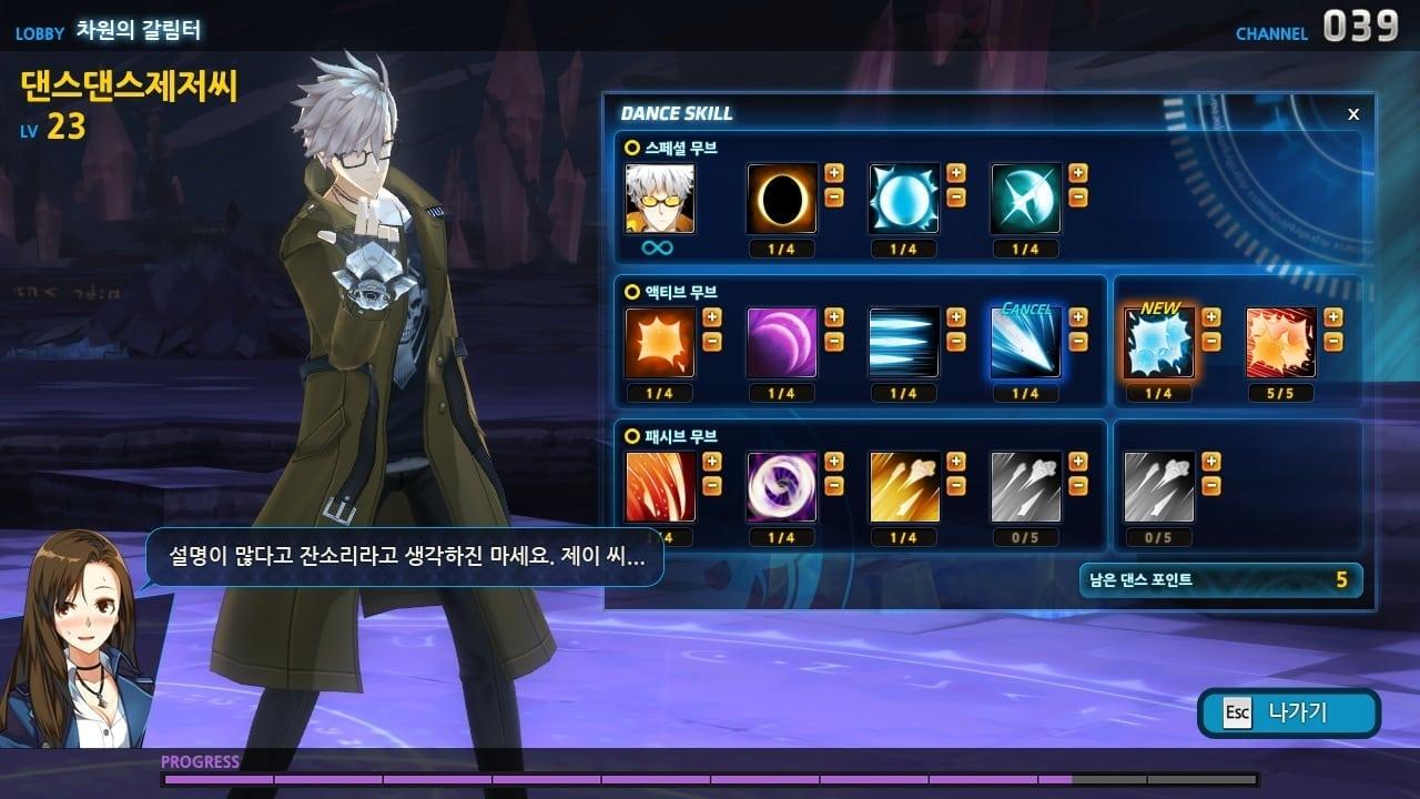 Dance Dance Closers screenshot 6