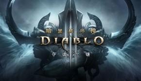 Diablo 3 China
