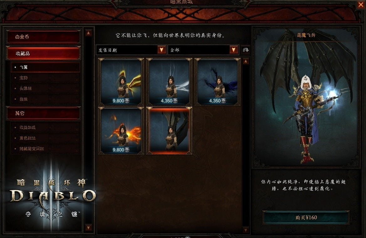 Diablo 3 China platinum shop