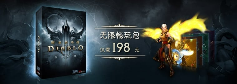 Diablo 3 China standard digital edition