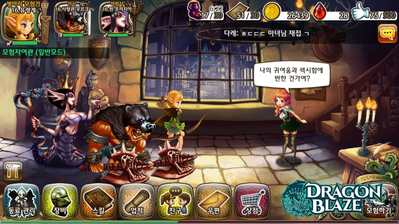 Dragon Blaze - Korean screenshot 1