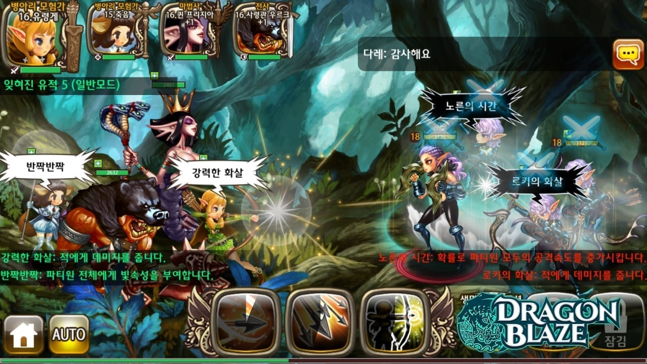 Dragon Blaze - Korean screenshot 3