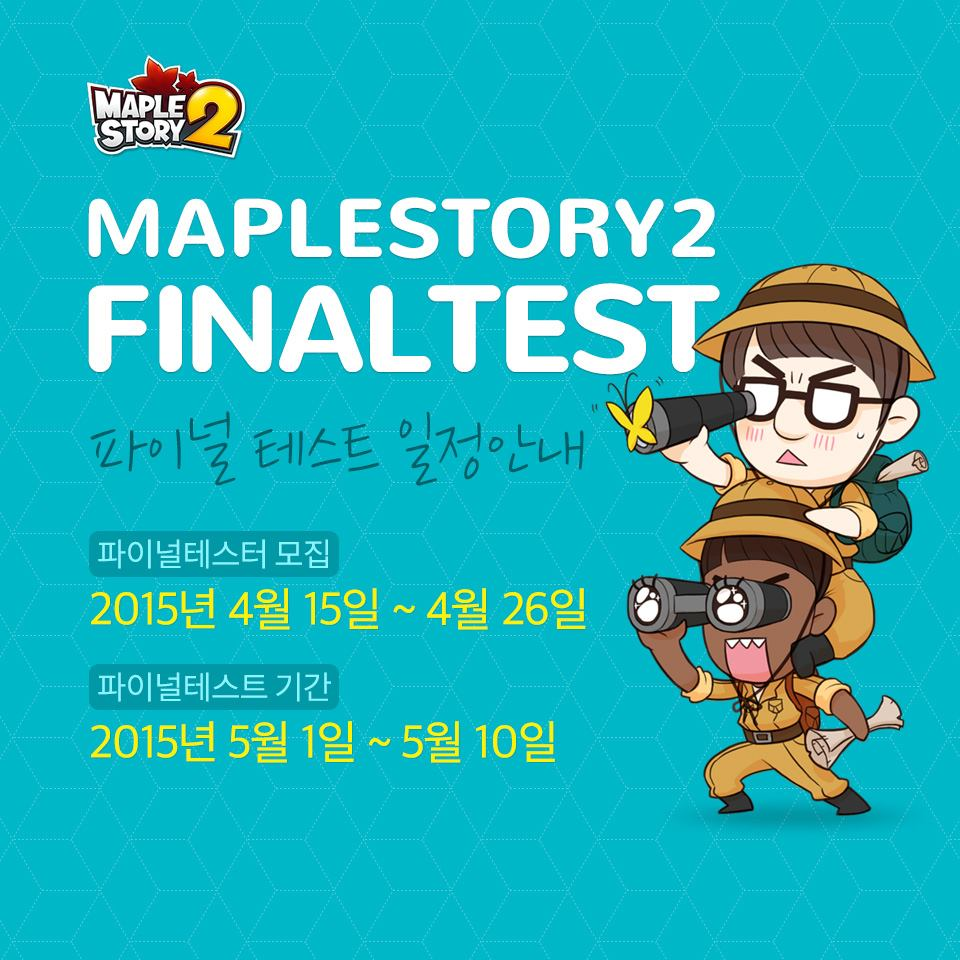 MapleStory 2 Final Test announcement
