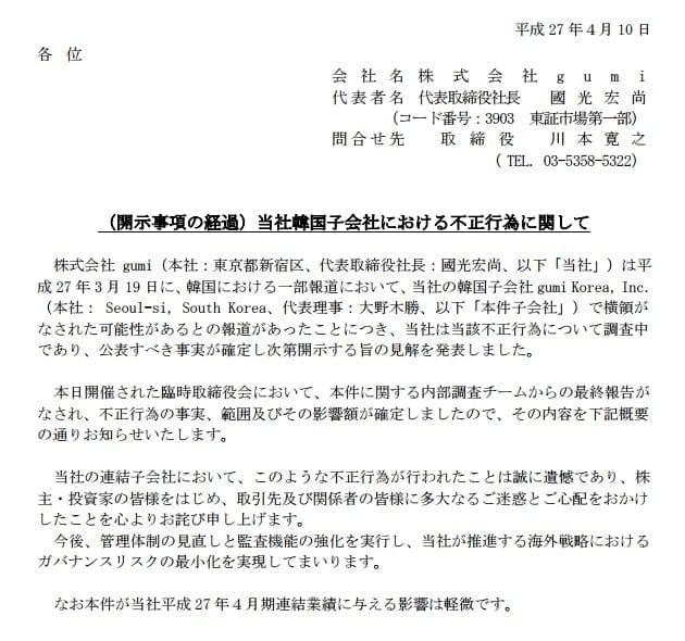 gumi Japan - South Korea Embezzlement case report