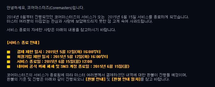 Core Masters - South Korea closure announcement