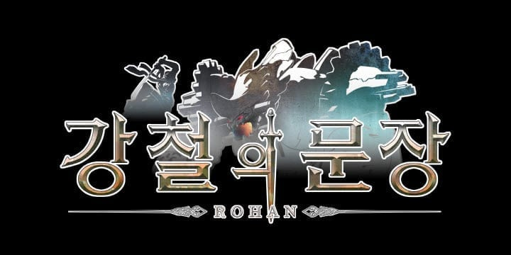 Rohan Steel Sentence image