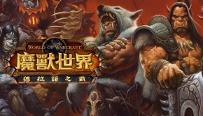 World of Warcraft Taiwan