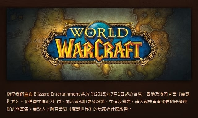 World of Warcraft Taiwan announcement