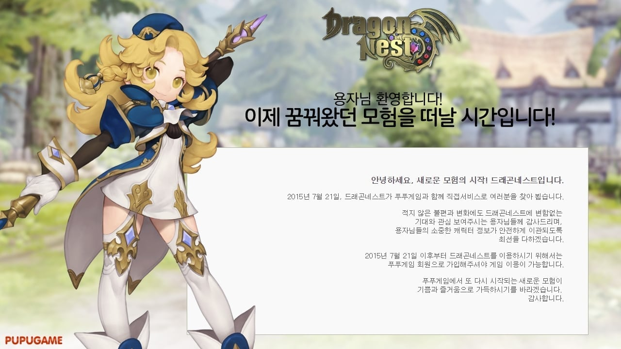 Dragon Nest - PUPUGAME notice