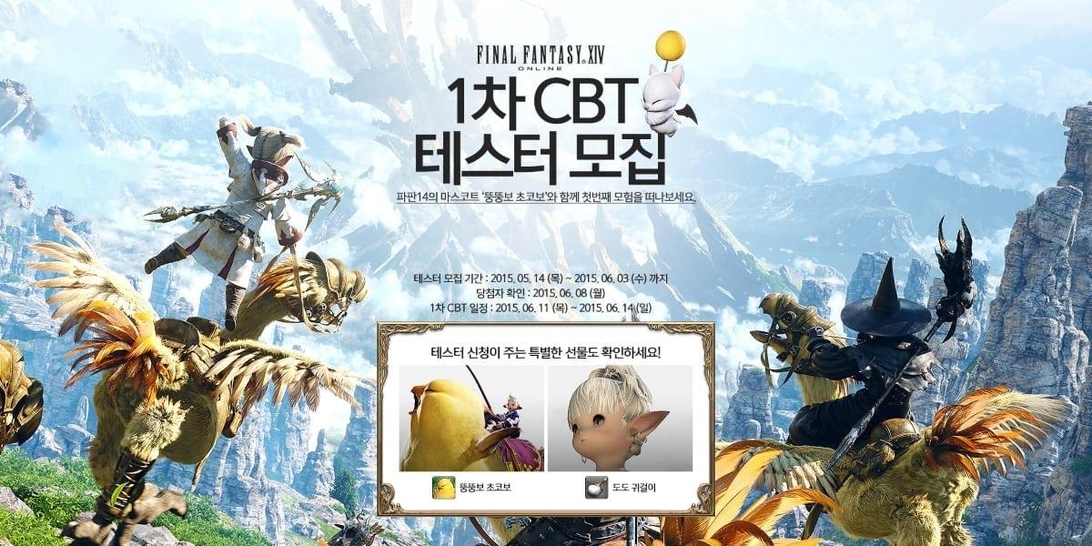 Final Fantasy XIV - Korean Closed Beta bonus items