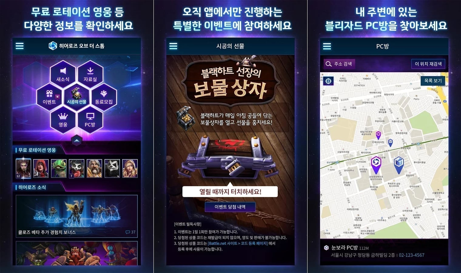 Heroes of the Storm - South Korea mobile app