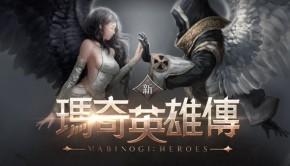 Mabinogi Heroes TW
