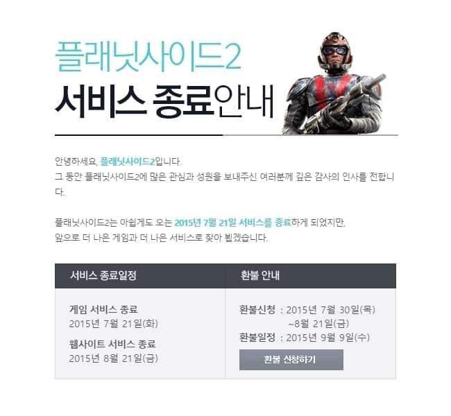 PlanetSide 2 - South Korea shutdown announcement