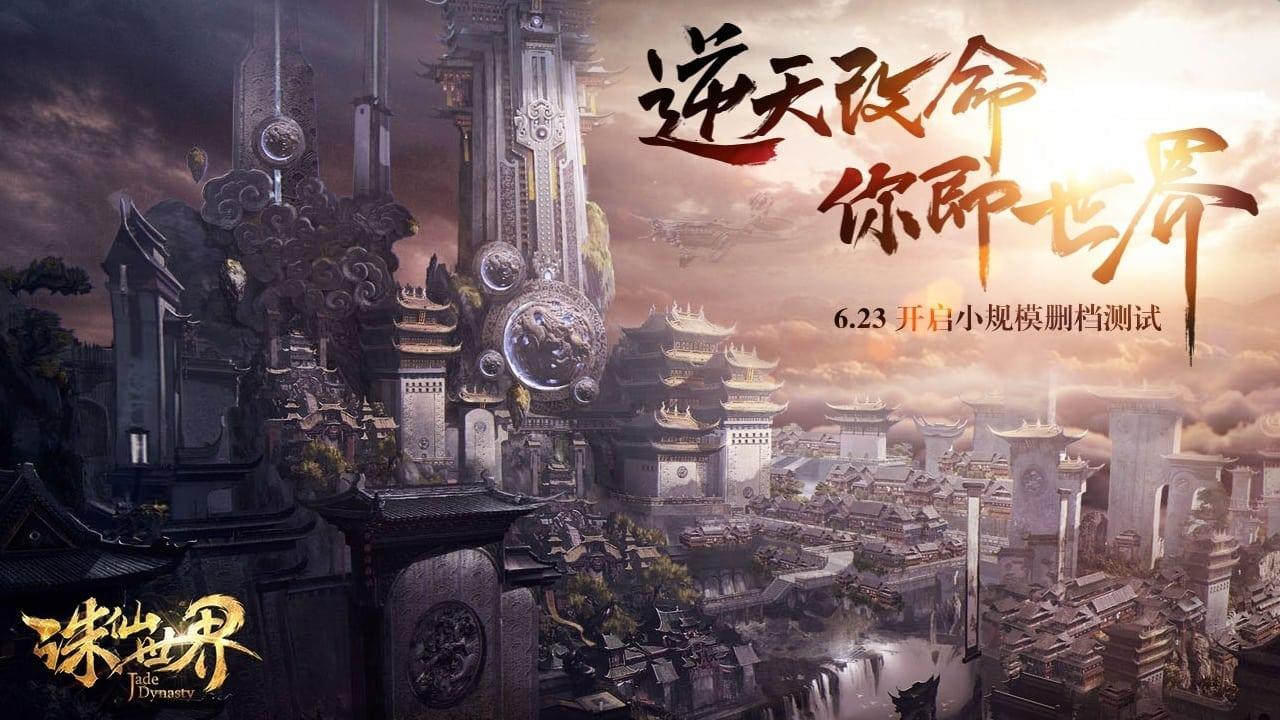World of Jade Dynasty image