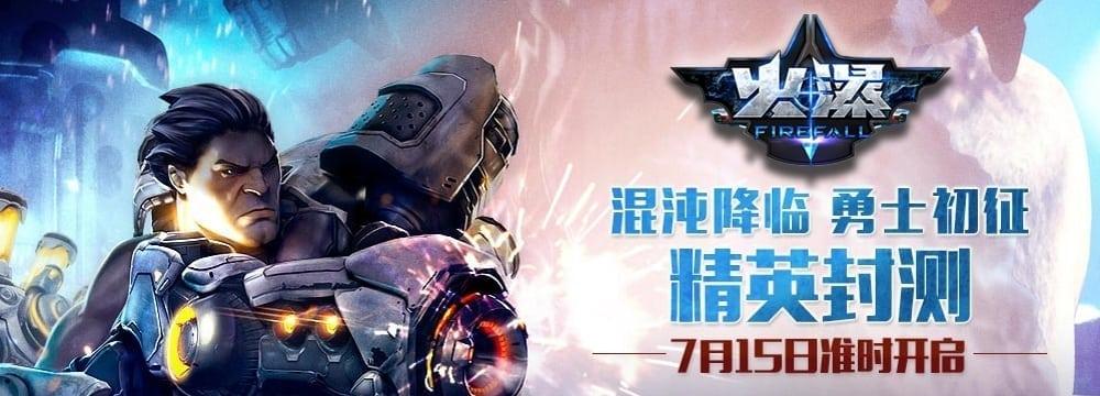 Firefall China Closed Beta 1