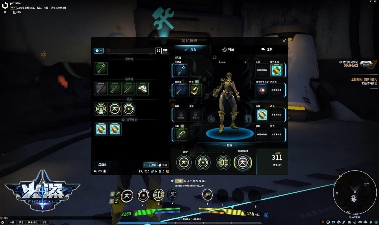 Firefall China screenshot 1