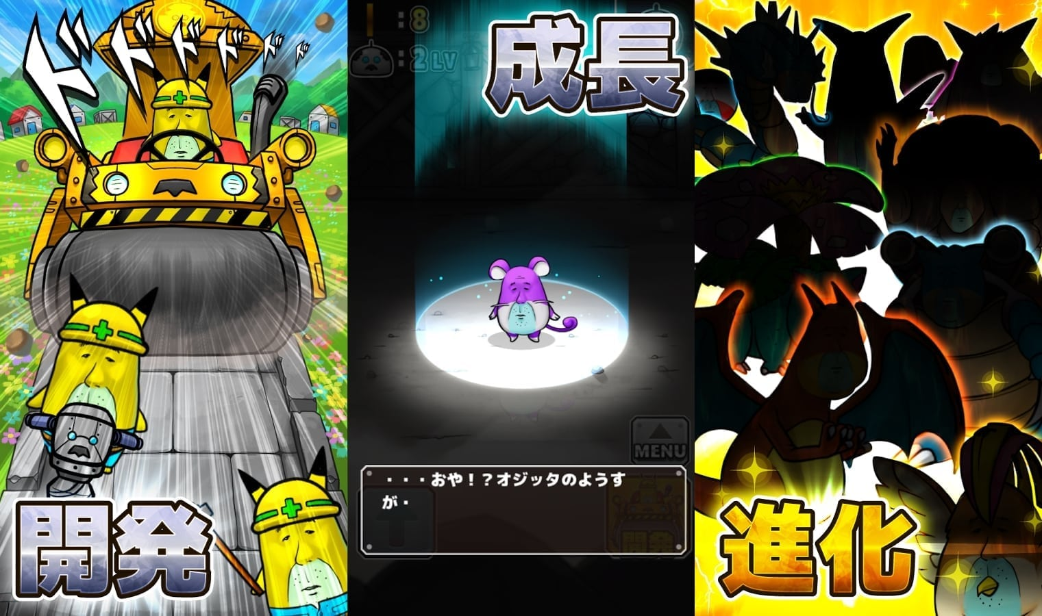 Ojisan Monster image 2