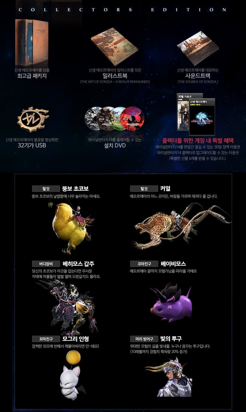 Final Fantasy XIV Korea - Collector's Edition