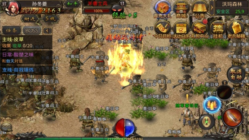 Legend of Mir Mobile screenshot 1