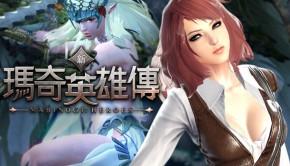 Mabinogi Heroes Taiwan