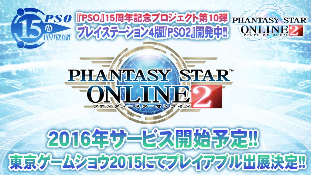 Phantasy Star Online 2 - New lgoo and PlayStation 4 reveal
