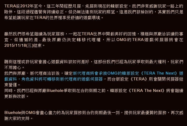 TERA Taiwan closure announcement