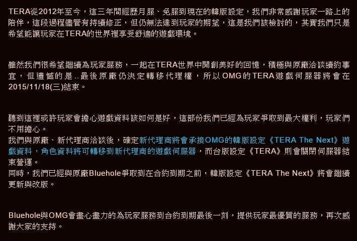 TERA Taiwan closure announcement