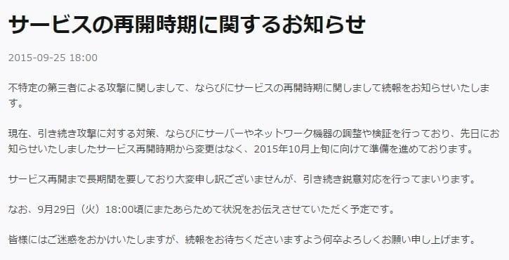 Closers - Japan server temporary closure announcement