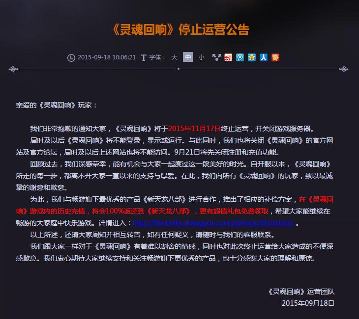Echo of Soul China server closure