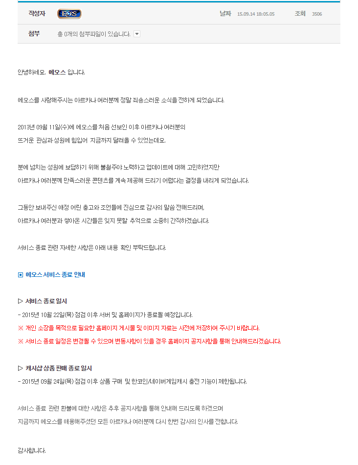 Echo of Soul Korean server closure