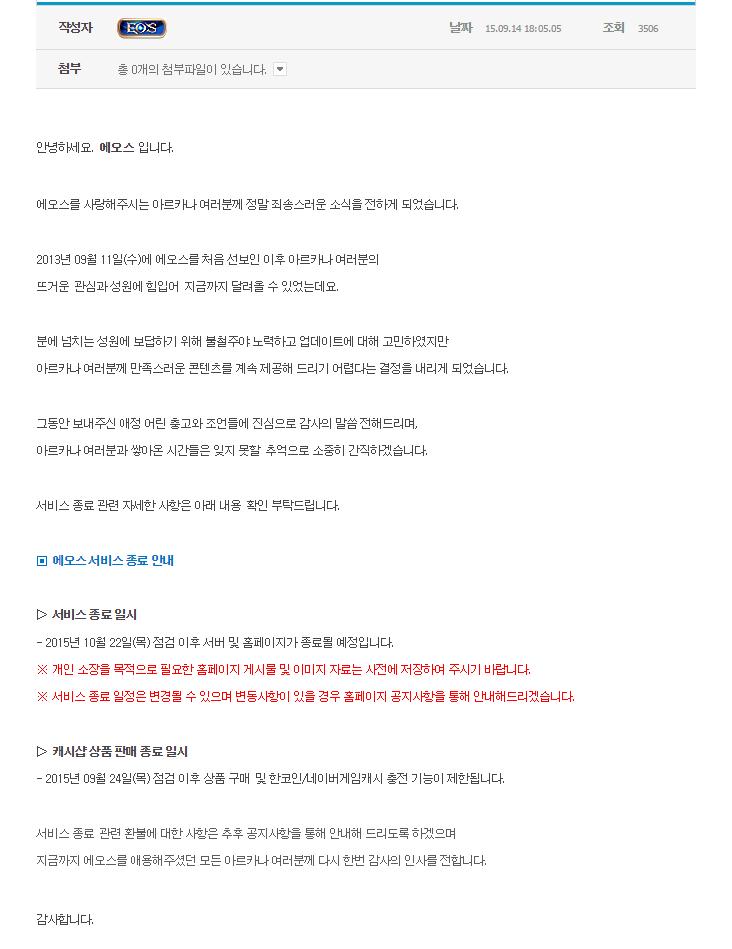 Echo of Soul Korean server closure