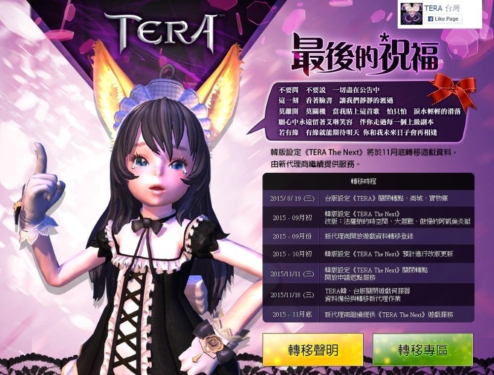TERA Taiwan character data transfer notice