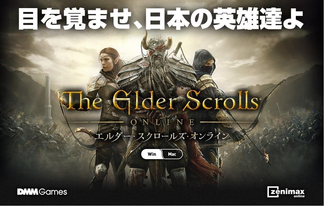 The Elder Scrolls Online - Japan server teaser