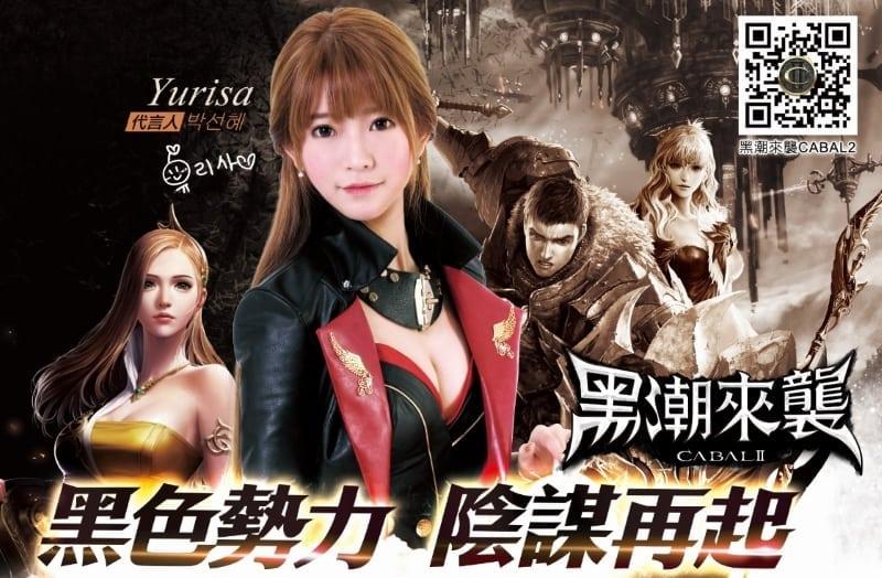 Cabal 2 Taiwan promo image