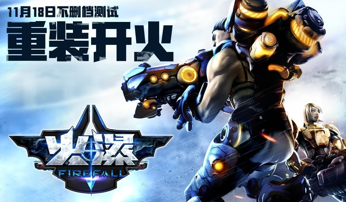 Firefall China non-wipe phase image