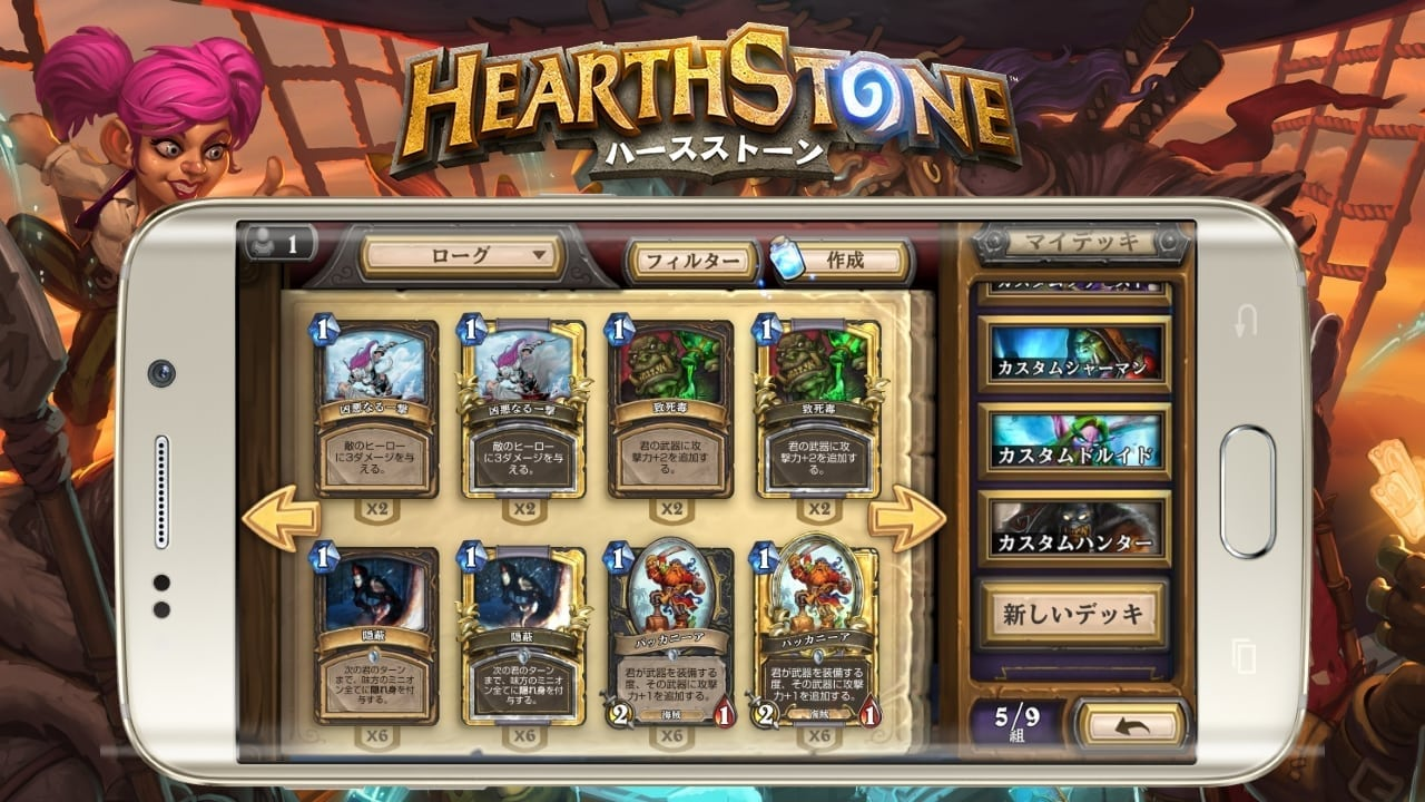 Hearthstone Japan screenshot