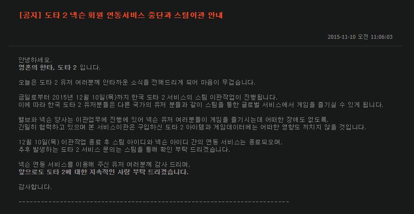 Dota 2 Nexon closure announcement