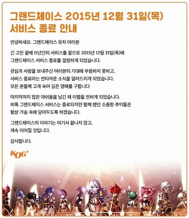 Grand Chase Korea closure announcement