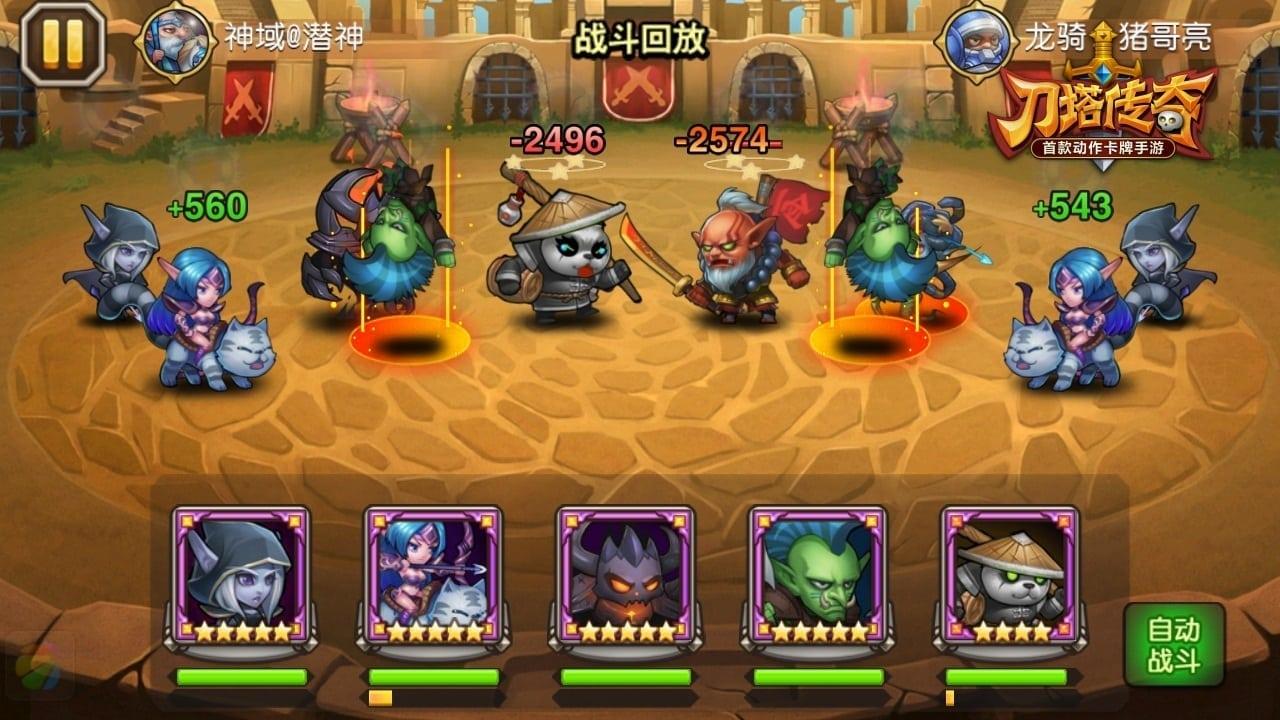 Legend of DOTA screenshot