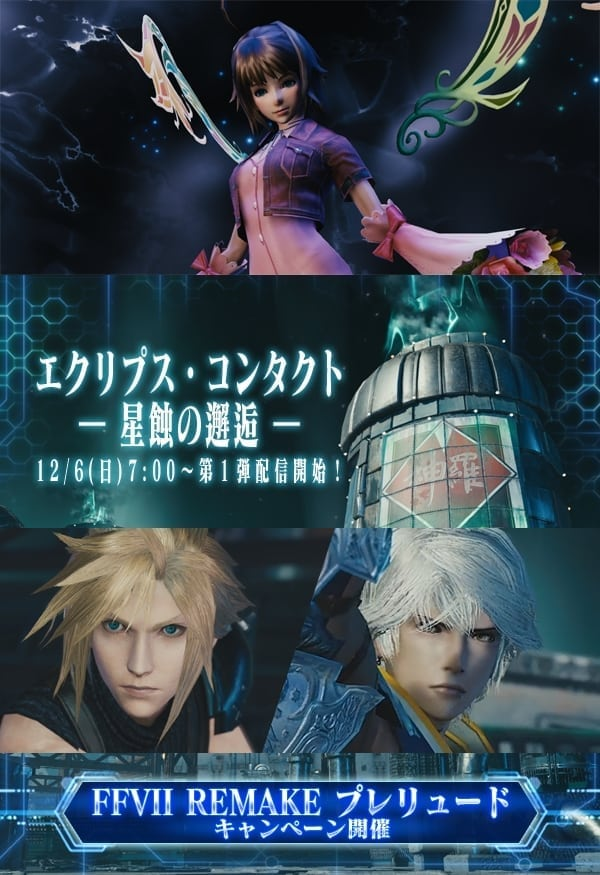 Mobius Final Fantasy - FFVII Remake collaboration image