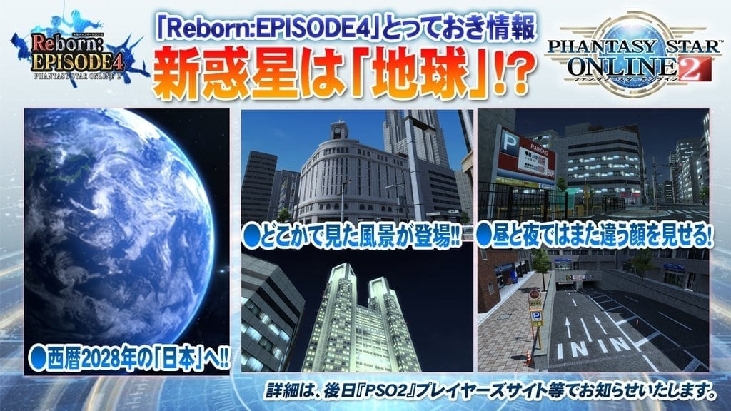 Phantasy Star Online 2 - Reborn Episode 4 - Earth image 1