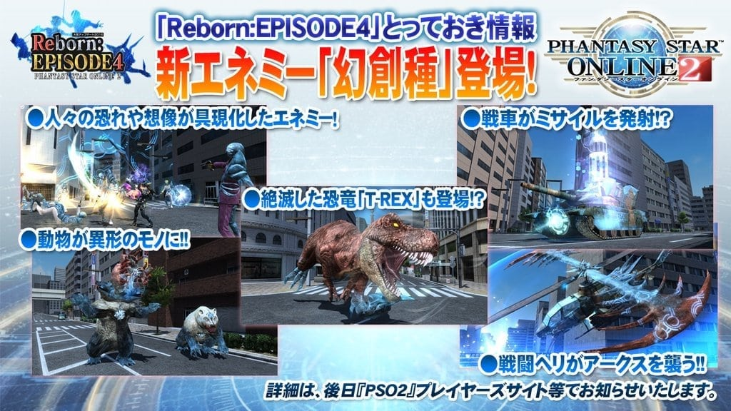 Phantasy Star Online 2 - Reborn Episode 4 - Earth image 2