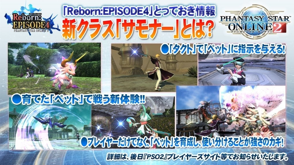 Phantasy Star Online 2 - Reborn Episode 4 - Summoner image 1