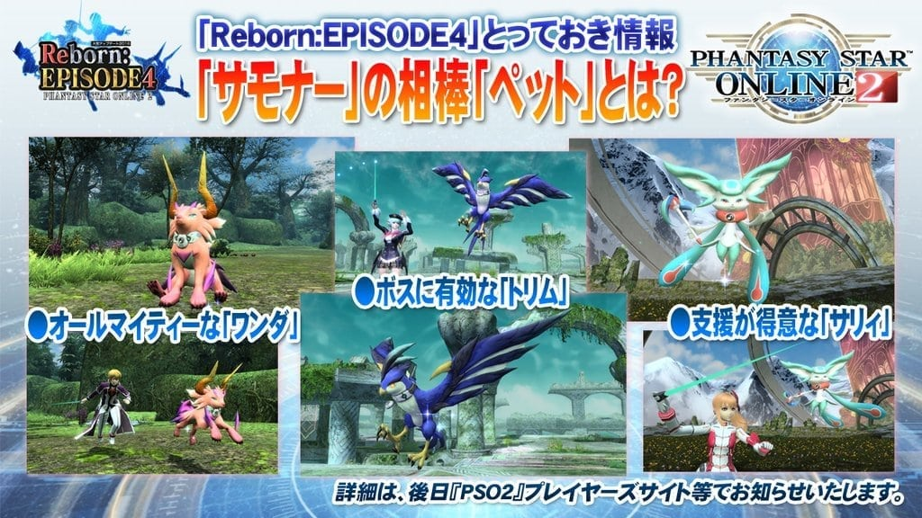 Phantasy Star Online 2 - Reborn Episode 4 - Summoner image 2
