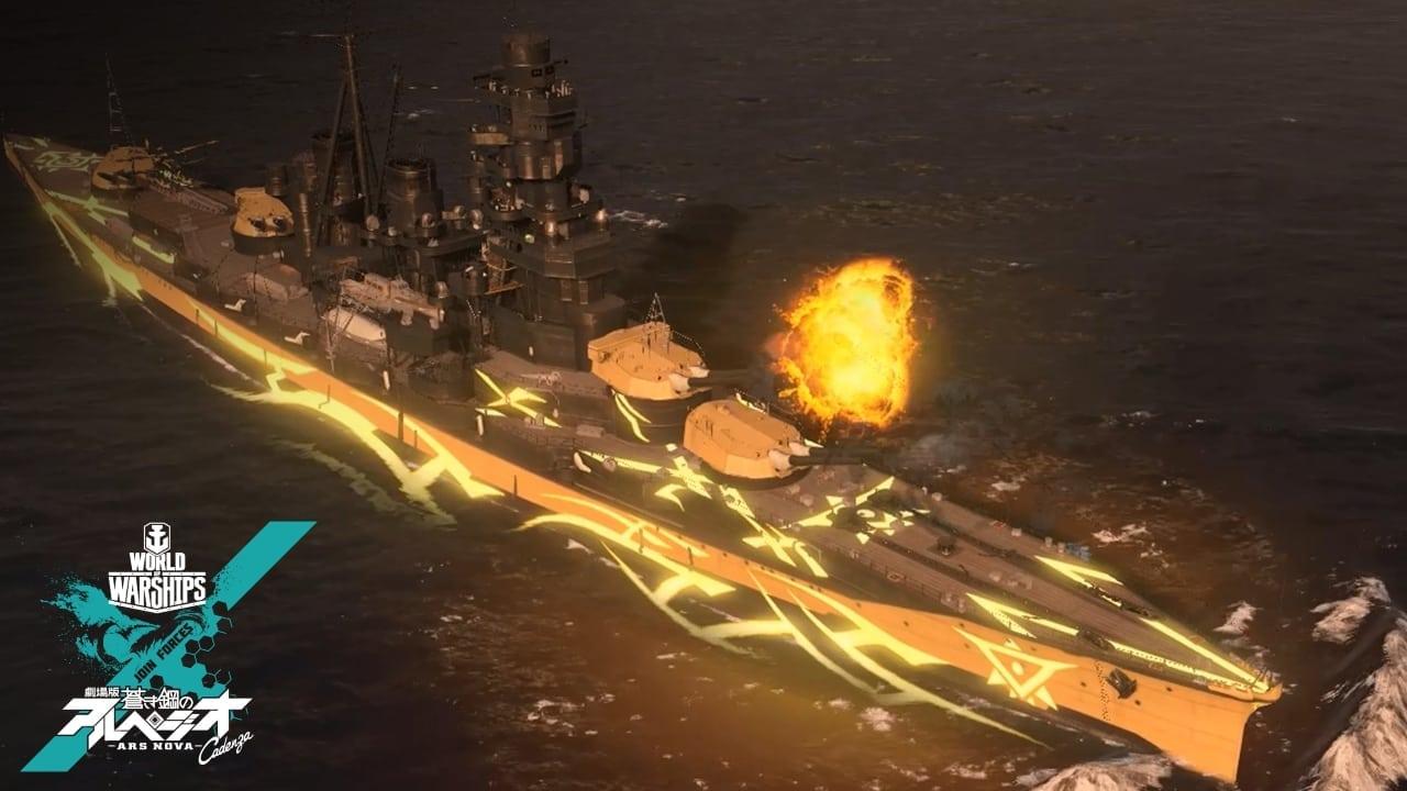 World of Warships x Ars Nova screenshot 1