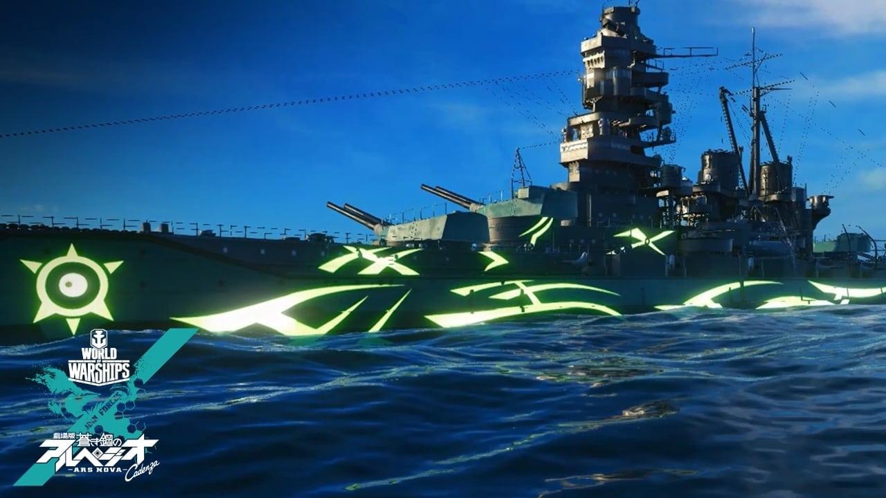 World of Warships x Ars Nova screenshot 3
